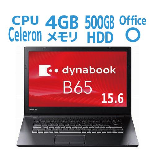 ノートパソコンオフィス搭載新品Windows10pro64bitCorei5-7200U15.64GB500GBHDDDVDスーパーマルチ東芝dynabookMicrosoftOfficePersonal2016PB65HEB11R7PD11【webカメラ非搭載】