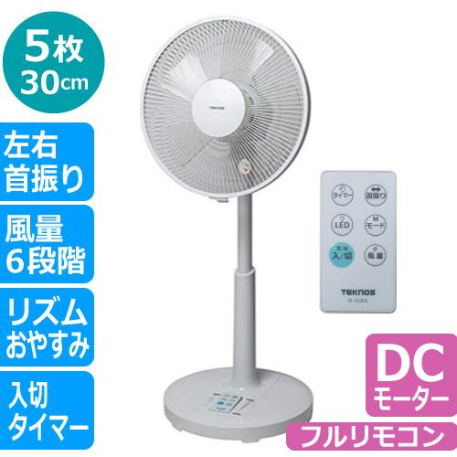 扇風機 リビング 冷房 夏 リモコン付 扇風機冷房 冷房扇風機TEKNOS 2020 在庫処分 dcモーター 5枚羽根 高さ調節 KI-323DCWH 首ふり TEKNOS 人気上昇中 DC扇風機 おしゃれ シンプル 静音