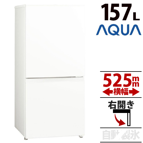 【激安セール】 冷蔵庫 2ドア ミルク 157L 右開き 右開き ミルク アクア 2ドア AQR-16H, ワジキチョウ:7629cdbf --- cpps.dyndns.info