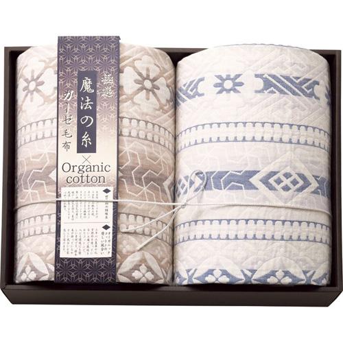 極選魔法の糸×オーガニック プレミアム三重織ガーゼ毛布2P L2083075