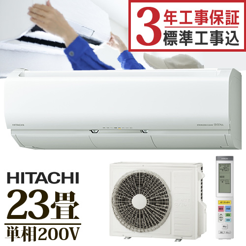 23畳 単相200V Xシリーズ 売店 白くまくん 標準工事費込み 日立 HITACHI エアコン 暖房 開店記念セール RAS-X71K2S ルームエアコン