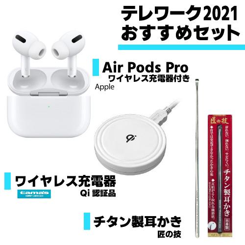 テレワークを快適に おすすめの3点セット APPLE AirPods Pro MWP22J/A テレワーク応援セット エアポッツプロスマホ充電パッドチタン製耳かき