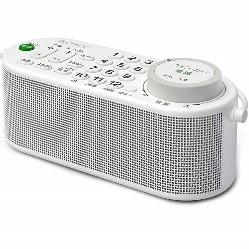 新品 ソニー SONY お手元 テレビスピーカー テレビリモコン 一体型 防滴対応 SRS-LSR100