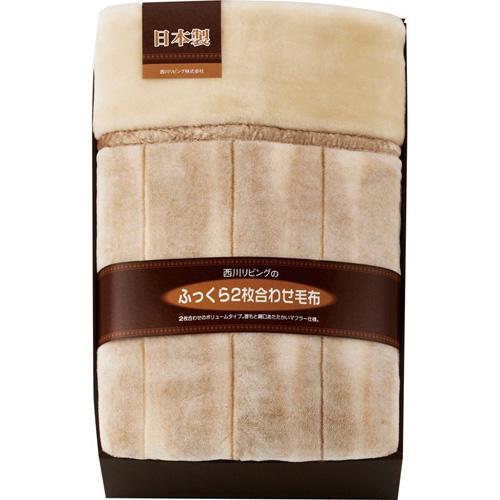 西川リビング 襟裏ファータイプ2枚合せアクリル毛布(毛羽部分) B3172045