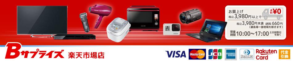 Bサプライズ 楽天市場店:Bサプライズ楽天市場店は「家電とパソコン」のネットショップです。