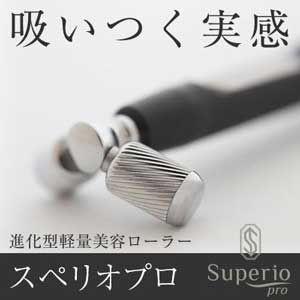 【送料無料】スペリオプロ マイクロカレント美容ローラー 小型軽量・コロコロ・引き締め・ソーラー・チタン・敏感肌・携帯・コードレス・防水