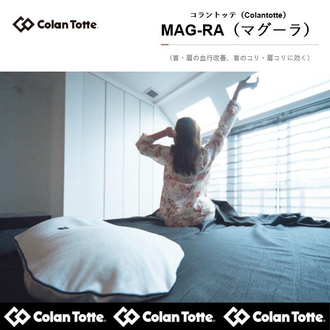 Colantotte(コラントッテ)MAG-RA 磁気枕  医療機器認証磁気枕 (マグーラ) 寝ている間にすっきり!! 【B-ONE】