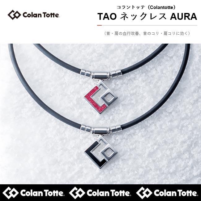 Colantotte(コラントッテ)TAO ネックレス AURA 医療機器認証磁気ネックレス (タオ アウラ) 【B-ONE】