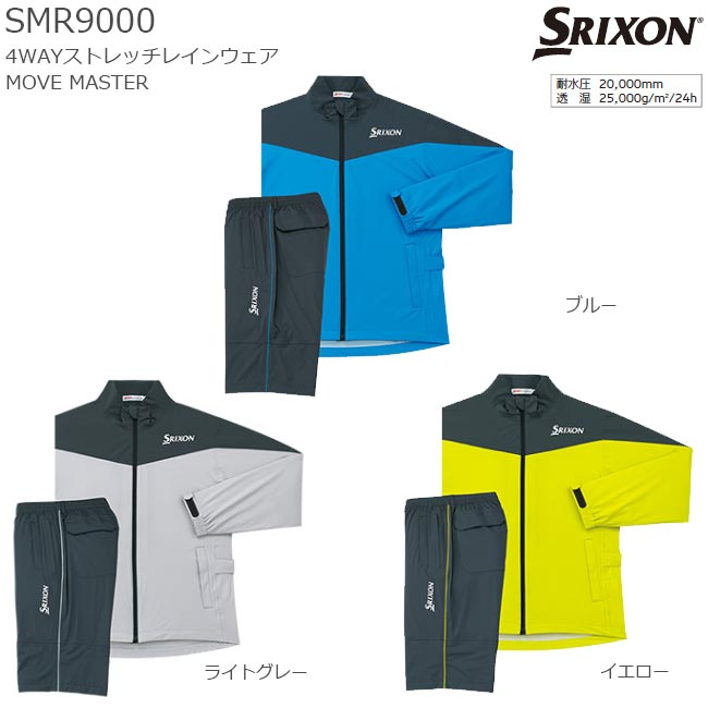 スリクソン SMR9000 レインブルゾン・レインパンツ上下セット メンズ ダンロップ SRIXON 4WAYストレッチレインウェア MOVE MASTER【B-ONE】