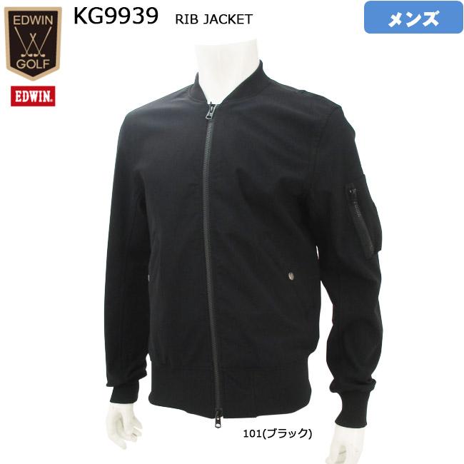 【大特価秋冬モデル!!40%OFF!!】EDWIN GOLF(エドウィンゴルフ) KG9939(メンズ)リブジャケット お買い得 ブルゾン【B-ONE】