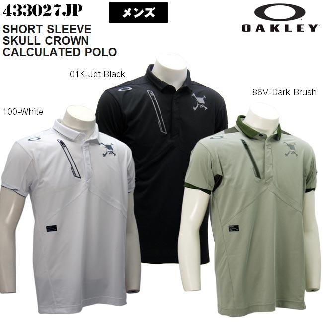 【お買い得!!】【春夏モデル】OAKLEY(オークリー)半袖ポロシャツ(メンズ)  433027JP 【B-ONE】