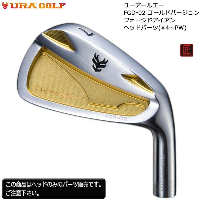 URA GOLF(ユーアールエー)FGD-02 IRON (フォージド02アイアン)ゴールドバージョン ヘッドパーツ単体(#4-PWのヘッド7個セット)  【B-ONE】