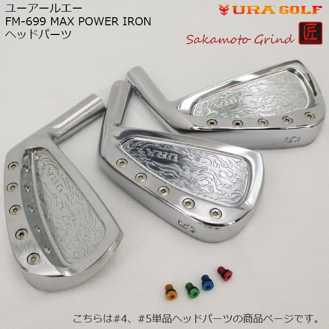 URA GOLF(ユーアールエー)FM-699 MAX POWER IRON ヘッドパーツ(#4,#5のヘッド単品) マックスパワーアイアン  【B-ONE】