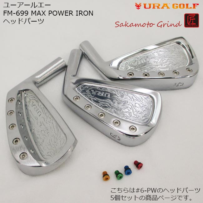 URA GOLF(ユーアールエー)FM-699 MAX POWER IRON ヘッドパーツ(#6-PWのヘッド5個セット) マックスパワーアイアン  【B-ONE】