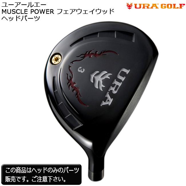 URA GOLF(ユーアールエー)MUSCLE POWER フェアウェイウッド ヘッドパーツ単体 (マッスル パワー) 【B-ONE】