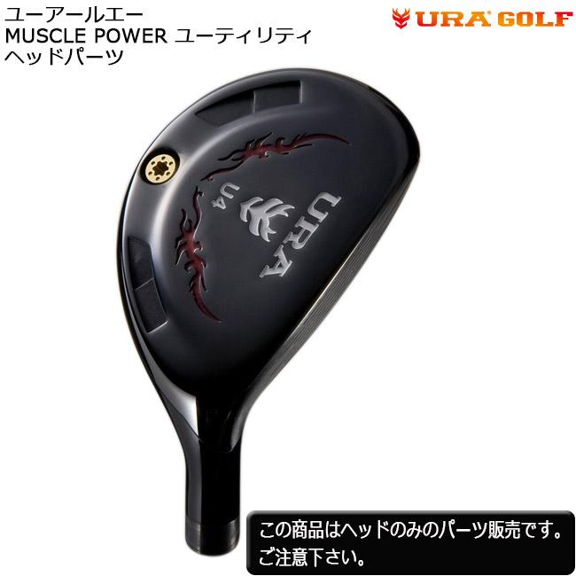 URA GOLF(ユーアールエー)MUSCLE POWER ユーティリティ ヘッドパーツ単体 (マッスル パワー) 【B-ONE】