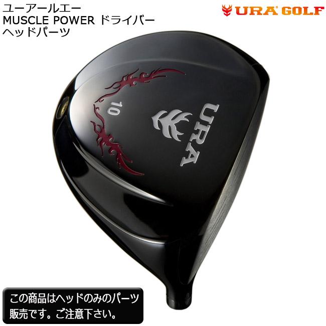 URA GOLF(ユーアールエー)MUSCLE POWER 460ドライバー ヘッドパーツ単体 (マッスル パワー) 【B-ONE】
