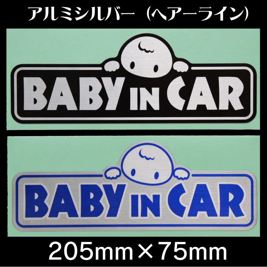 アルミシルバー ヘアーライン のステッカー 車のボディに 日本産 さりげなく赤ちゃんが乗っている事をアピール 気泡が入りにくいエアーフリー仕様 baby in car ベビー 爆買い新作 車 ステッカー シール 赤ちゃん ベビーインカー あかちゃん 赤ちゃんが乗ってます
