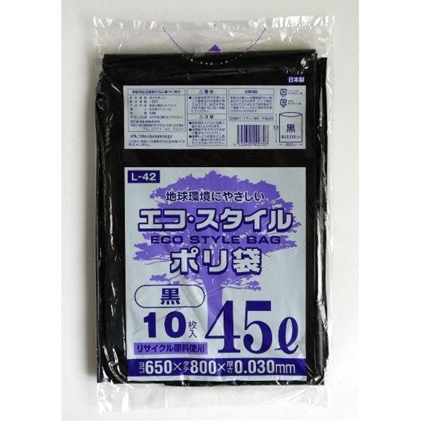 焼却しても塩素ガス等の有毒ガスを発生しません ゴミ袋 45L 日本メーカー新品 厚さ0.03mm 推奨 黒 10枚入