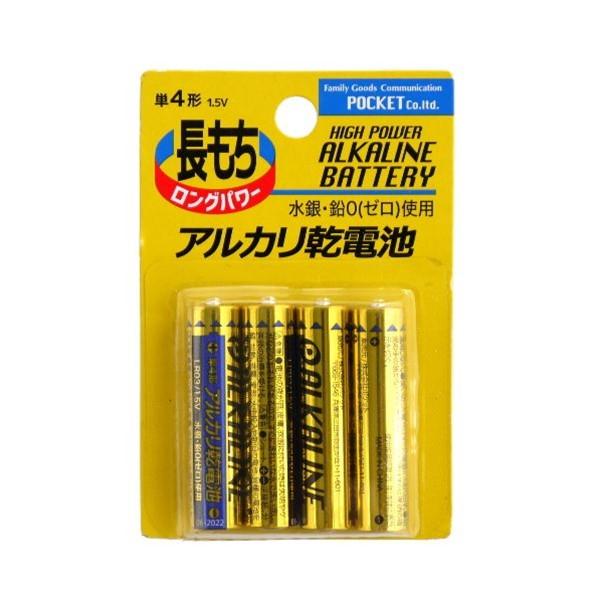 容量が大きく長持ちする 電池 アルカリ乾電池 4本入 定価の67%OFF 人気ブランド多数対象 単4形