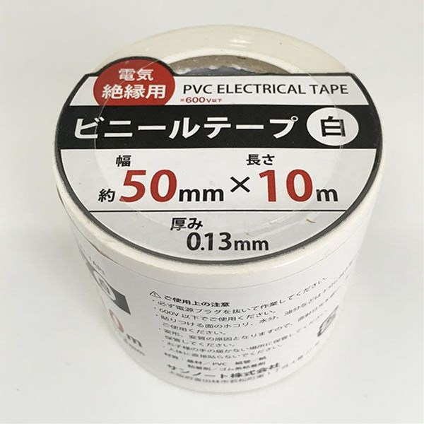 クリアランスsale 期間限定 600V以下電気絶縁用 ビニールテープ 定価 白 幅50mm×長さ10m