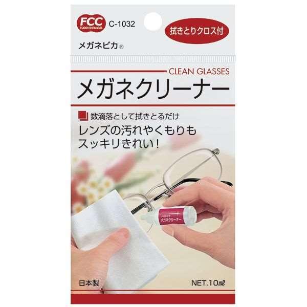 数滴落として拭きとるだけ 迅速な対応で商品をお届け致します メガネクリーナー 拭きとりクロス付 買取