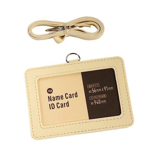 ネームカードやIDホルダーに 新入荷 流行 デザイン名札 ストラップ付 定価の67%OFF アイボリー