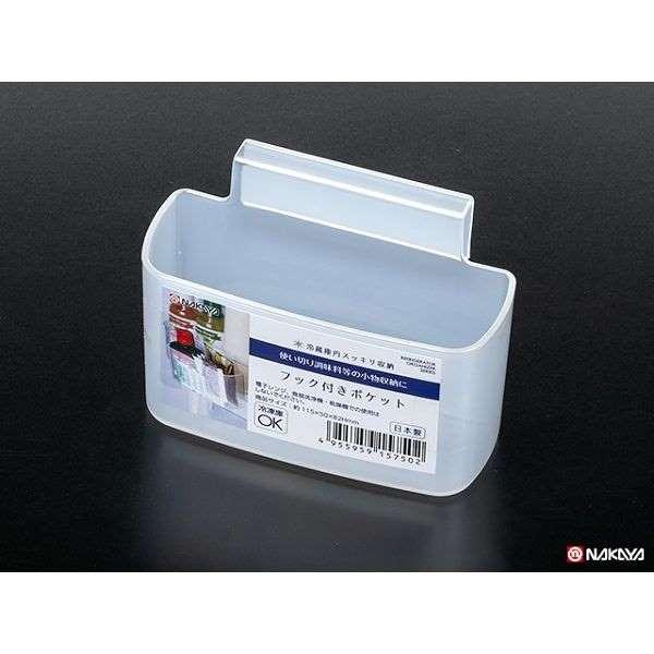 冷蔵庫内をスッキリ整理♪ 収納ポケット フック付 冷蔵庫用 11.6×5.3×高さ8.4cm