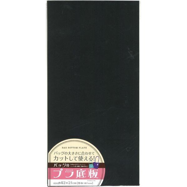 メーカー在庫限り品 バッグ底に敷くプラ板 プラ底板 バッグ用 カットして使える 完売 42×21cm