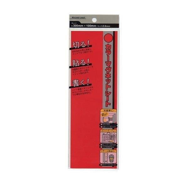 送料無料(一部地域を除く) 配送員設置送料無料 切って貼れる カラーマグネットシート 30×10cm 赤