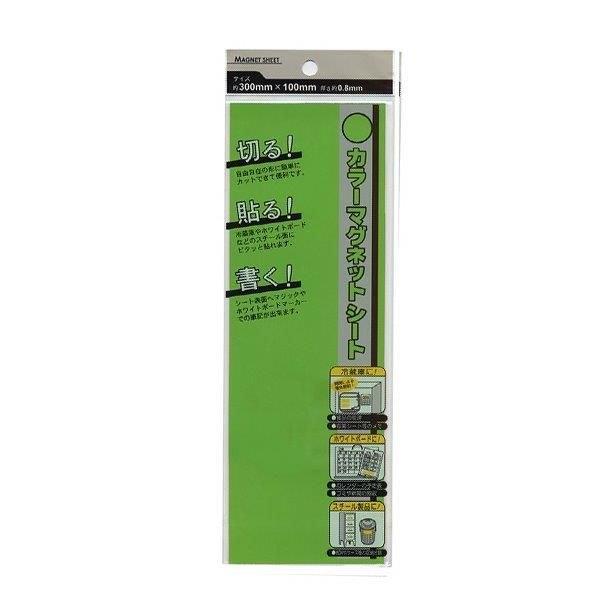 激安セール 切って貼れる カラーマグネットシート 30×10cm 緑 セール開催中最短即日発送