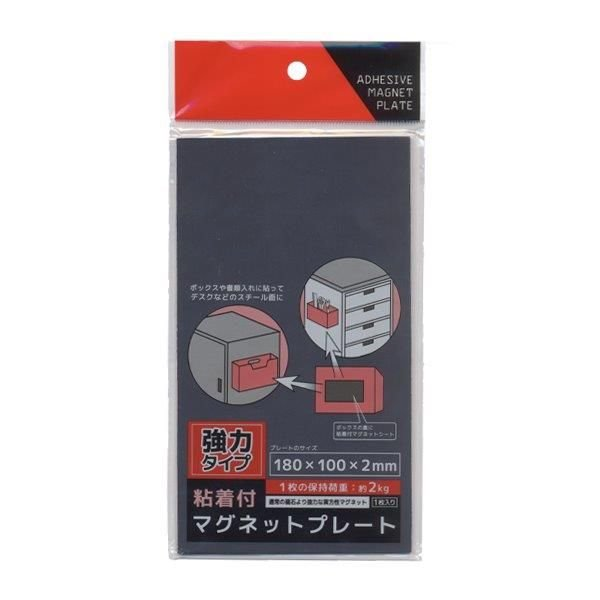 強力に貼り付けられる 商品追加値下げ在庫復活 粘着付マグネットプレート 18×10cm 日本未発売 強力タイプ