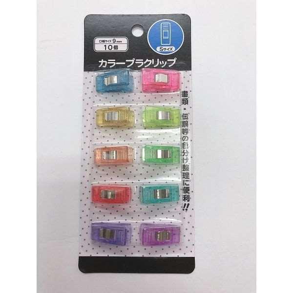 書類 伝票等の色分け整理に便利 カラークリップ プラスチック製 プレゼント 贈呈 口幅0.9cm 10個入 Sサイズ