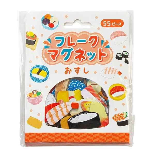 お寿司の形のマグネット フレークマグネット 公式サイト 55ピース おすし 日時指定