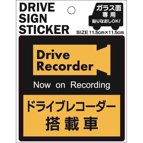 危険なあおり運転抑止ステッカー 返品送料無料 ドライブステッカー 超目玉 ドライブレコーダー 角