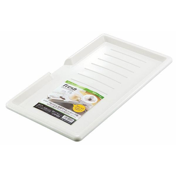 SALE 洗った食器をさっと置ける 水切りトレイ シンク用 23.4×41.5×高さ2.7cm 輸入 ホワイト フレッシュ
