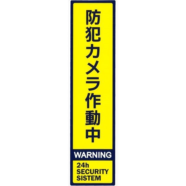 貼ってできる防犯対策 防犯対策ステッカー 防犯カメラ作動中 種類指定不可 売り出し 縦型 ブランド激安セール会場 イエロー