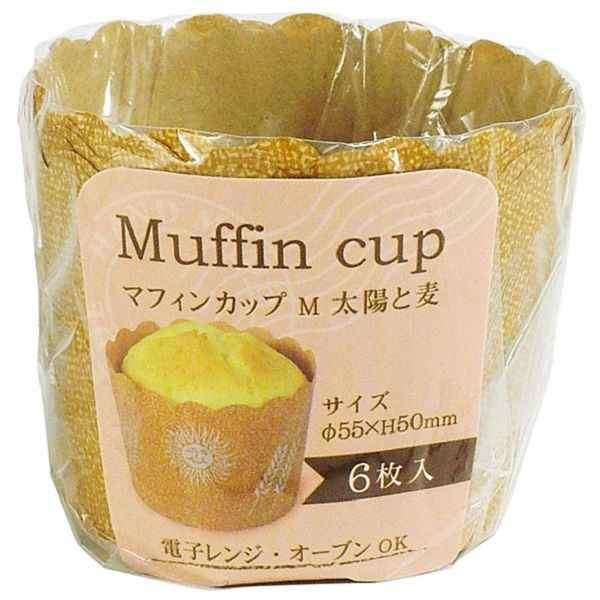 金型なしで焼ける♪ マフィンカップ 太陽と麦 Mサイズ(底径5.5×高さ5cm) 6枚入