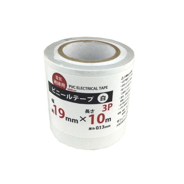 電気絶縁用のビニール粘着テープです ビニールテープ 白 本物 幅19mm×長さ10m 正規品送料無料 3個入
