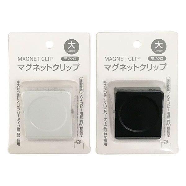 マグネットで貼り付けられる 激安超特価 マグネットクリップ 送料無料 新品 モノクロ 4.5×5×奥行2.5cm 色指定不可
