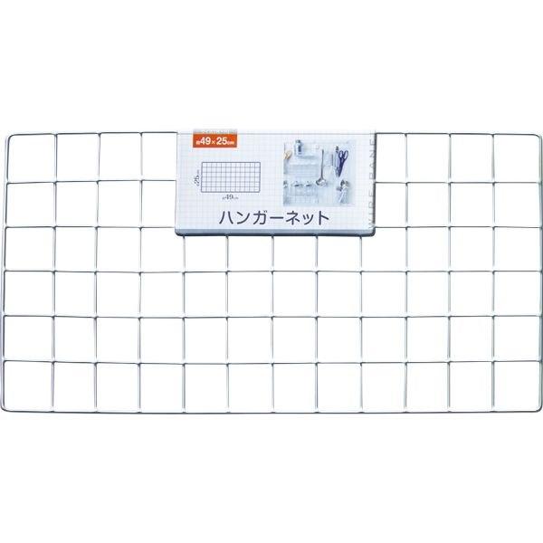 日本正規代理店品 超特価SALE開催 アイデア次第でスペースを有効活用 ワイヤーネット ハンガーネット 49×25cm