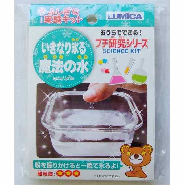 おうちでできる実験キット 実験キット 新作入荷 [ギフト/プレゼント/ご褒美] いきなり氷る魔法の水