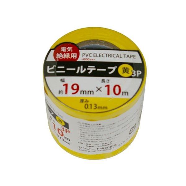 ☆新作入荷☆新品 電気絶縁用のビニール粘着テープです ビニールテープ 人気ブレゼント 黄 幅19mmx長さ10m 3個入