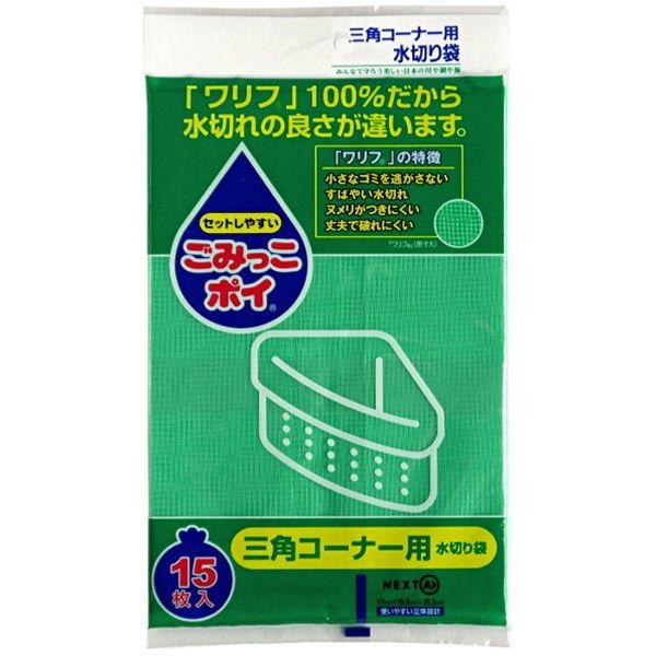 水切れの良さが違います 生ゴミ袋 海外 SEAL限定商品 ごみっこポイ 15枚入 三角コーナー用