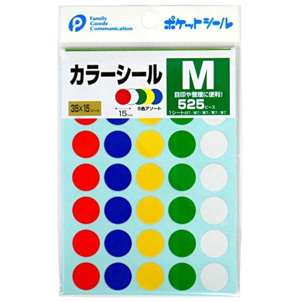 目印や整理に便利です♪ カラーシール M 525ピース