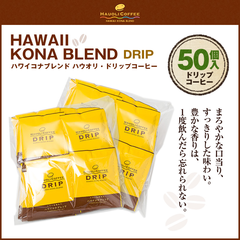 ハワイ コナコーヒー ブレンド ドリップ 50個入 ハワイコナ ブレンド ハワイ ドリップコーヒー