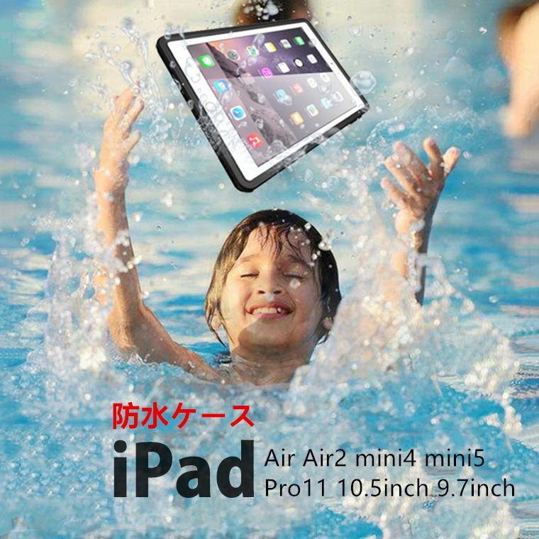 ipad pro 11インチ ケース mini5 ケース air3 10.5 2019 ケース iPad 9.7 2017 ケース iPad Pro 9.7 ケース iPad Air Air2 ケース mini4 防水 防水ケース カバー 防雪 防塵 耐衝撃 IP68防水規格 防水カバー アイパッド お風呂 アウトドア ipad 第6世代 ケース 第5世代 水泳