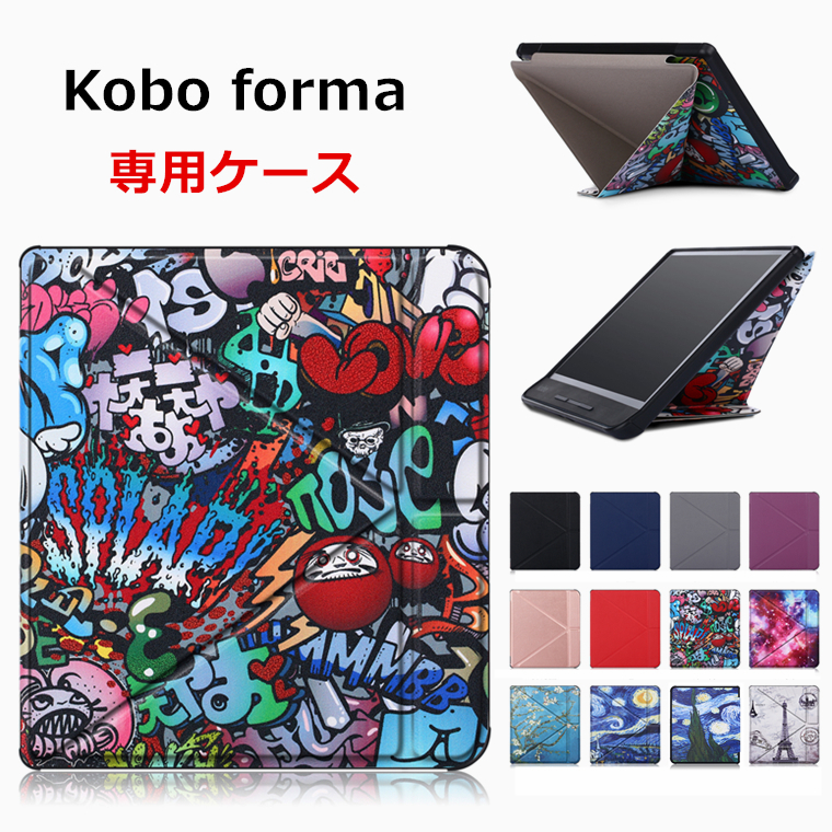 Kobo Forma case cover notebook type leather case electron book smart cover  thin-and-light full-scale protection shock installation simple PU leather