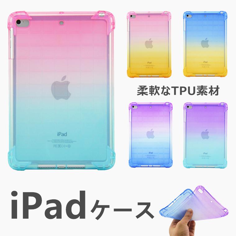 iPad Pro 9.7 ケース Air2 Air mini1 2 3 透明 10.5 mini4 4 i 2017 エア かわいい NEW売り切れる前に☆ 激安セール 2018