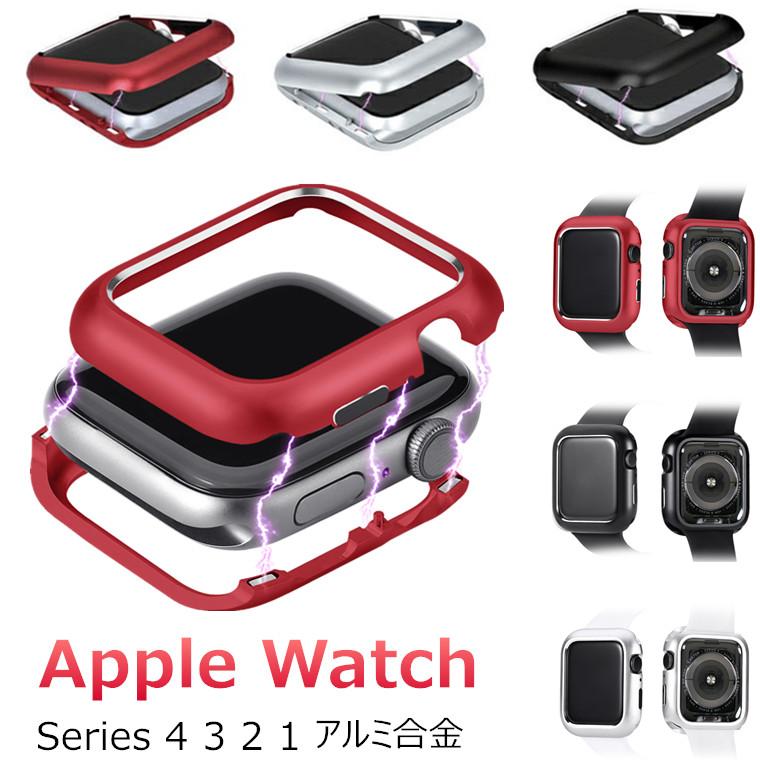 Apple watch series 4 ケース series1234 アップルウォッチ アルミニウム合金 金属バックル 腕時計 watch用 高級 42mm 44mm 保 高品質新品 軽量 お買い得品 交換 38mm 保護カバー カバー アルミ 保護 耐衝撃 40mm